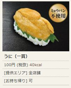16くら寿司3