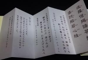 絵心経新ヴァージョン5