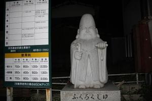 観音寺の七福神1