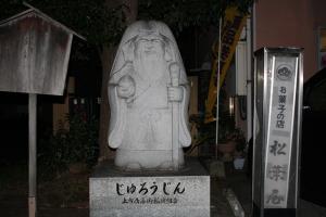 観音寺の七福神3