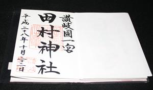 16田村神社10