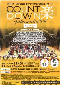 UDON楽高松カウントダウンコンサート1