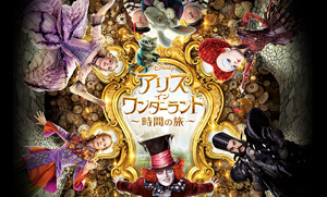 AliceThroughTheLookingGlass.jpg