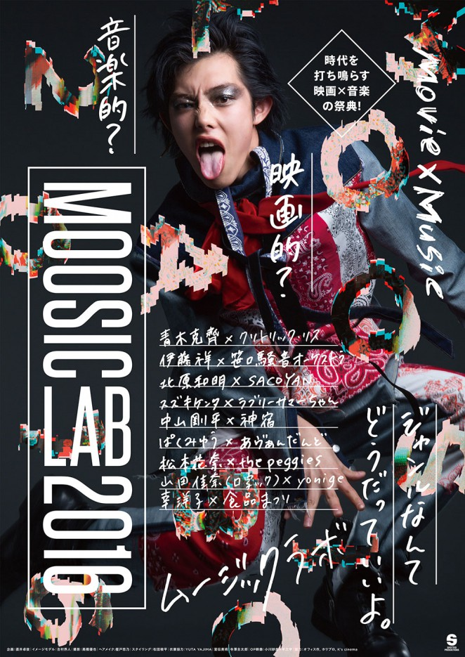 moosiclab2016_poster-1-662x935.jpg