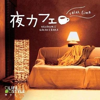 夜カフェ リラックス・タイム