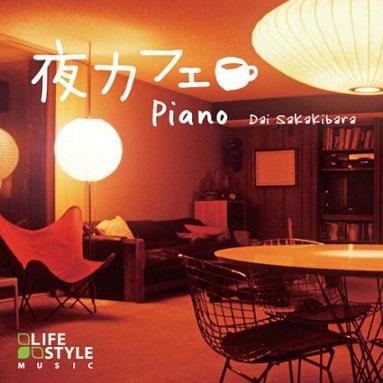 夜カフェ ピアノ
