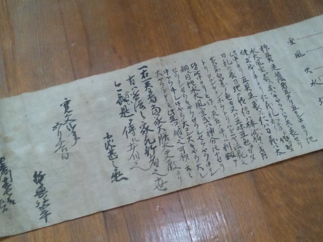 160828_小笠原流伝書3