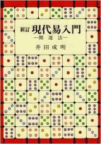 『新訂 現代易入門―開運法-』(井田成明著)