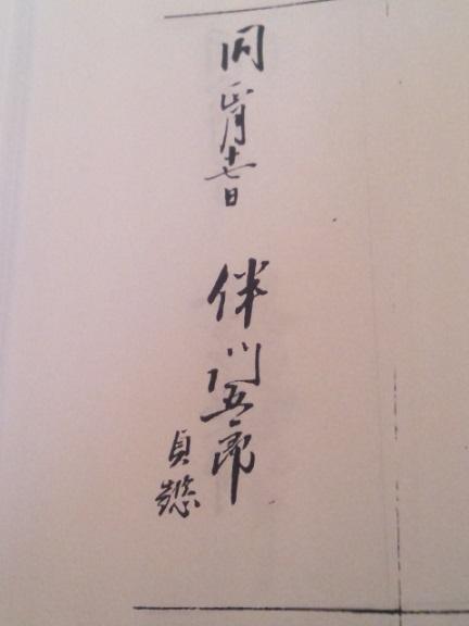 161223_起請文2