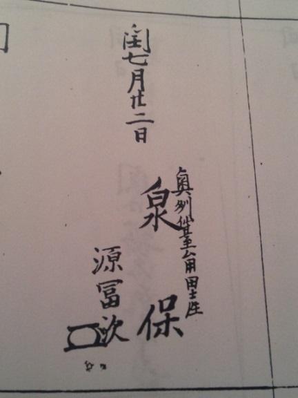 161223_起請文3