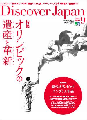 DiscoverJapan16_09_w300.jpg