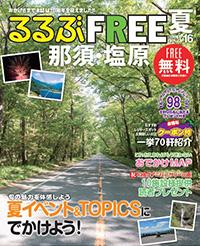 cover_nasu_2016_07.jpg