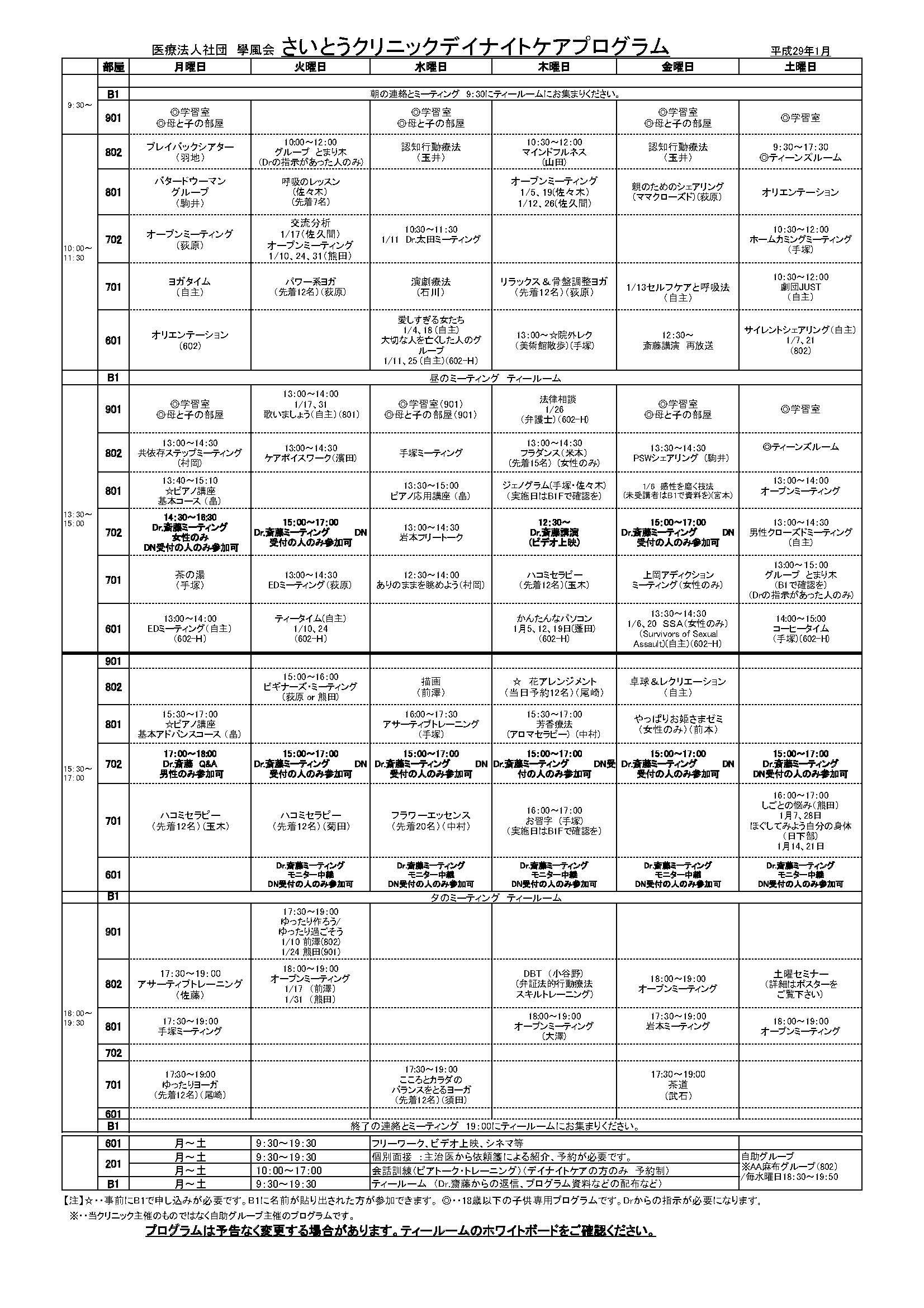 201701月プログラム進行表 プログラム