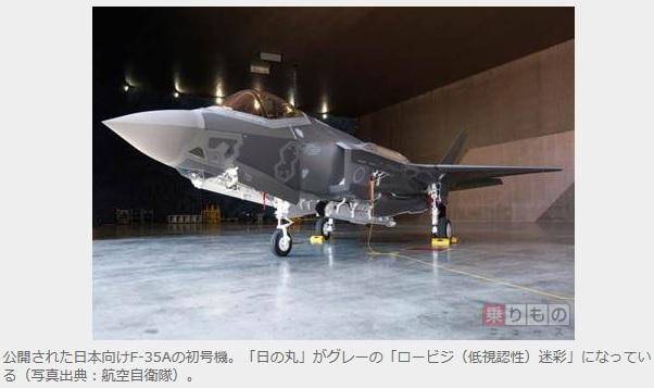 F-35A_JASDF.jpg