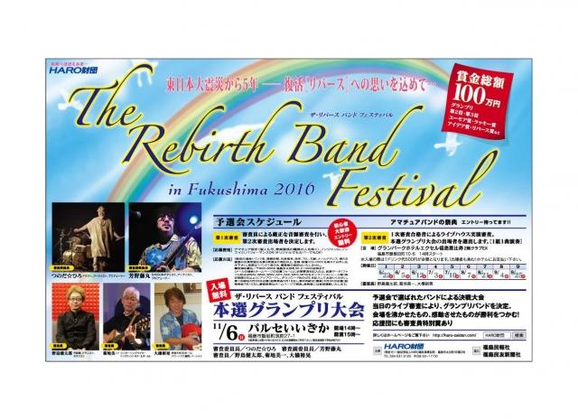 ザ・リバース・バンド・フェスティバル