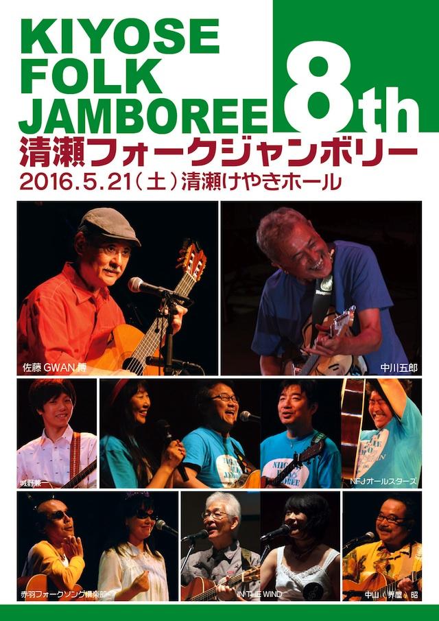 2016清瀬