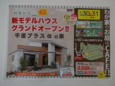 羽曳野のモデルハウス002