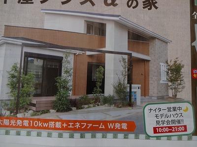 羽曳野のモデルハウス004