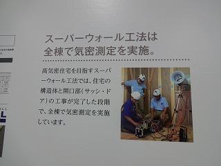ス-パ-ウォ-ル工法の家006