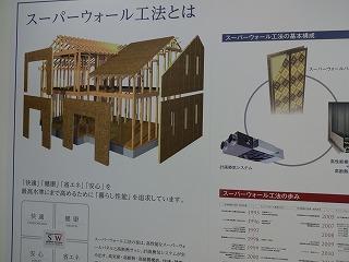 ス-パ-ウォ-ル工法の家002