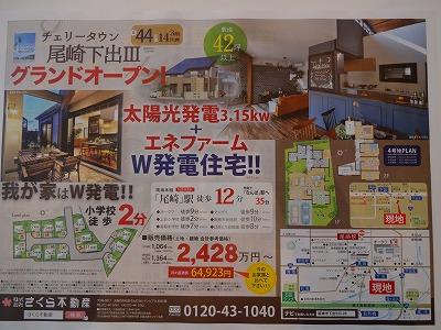チェリ-タウン尾崎下出Ⅲ001