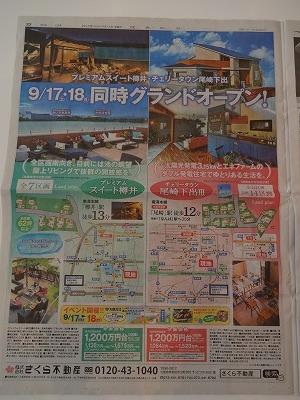 読売新聞160916