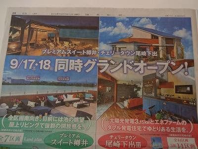 読売新聞160916b