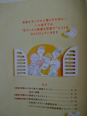 健康な家づくり003