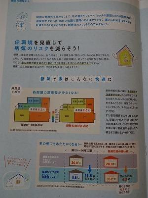 健康な家づくり006