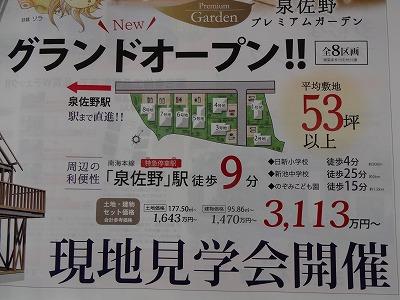 ●【急募】泉佐野で、地震に強い家づくりを!≪耐震最優先分譲地OPEN≫!
