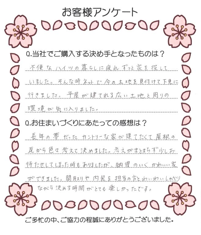 F様のアンケ-ト