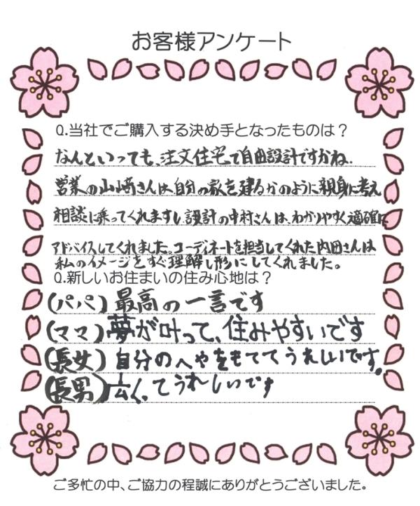 K様のアンケ-ト
