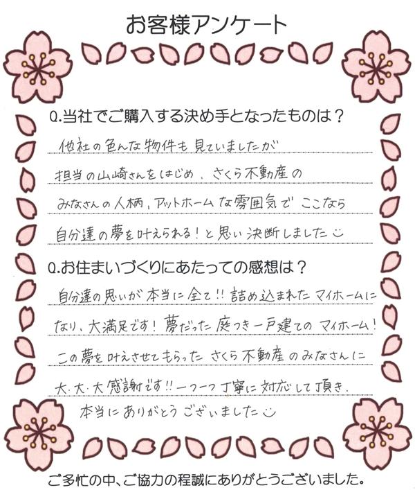 M様のアンケ-ト