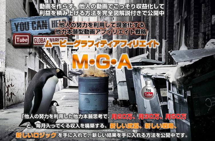 MGA9.png