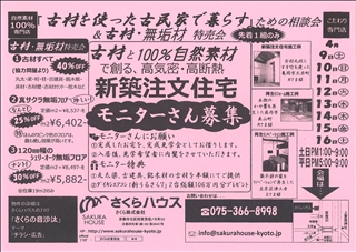 古材を・・・相談会・特売会・モニター募集2016-04-09~16ブログ