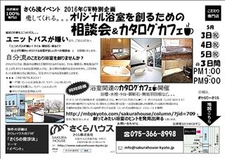 2016-05-03~05-05 オリジナル浴室を創る為の相談会&カタログカフェ