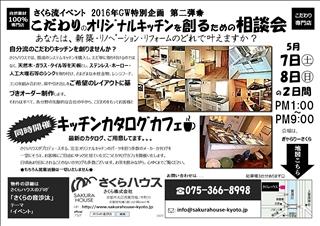 20160507,08 GWオリジナルキッチン・カタログカフェ