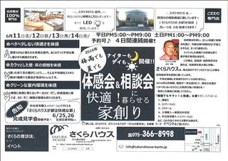 2016-06-11~14 梅雨でも夏でも快適 体感会&相談会 (表)ブログ