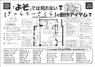 2016-06-11~14 梅雨でも夏でも快適 体感会&相談会 (裏)ブログ