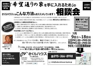☆チラシイベント1601ブログ
