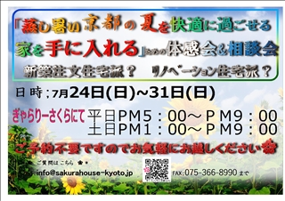 蒸し暑い京都の夏体感会&相談会160724~31ブログ