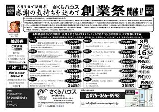 2016-0807~16 創業祭さくらハウスブログ