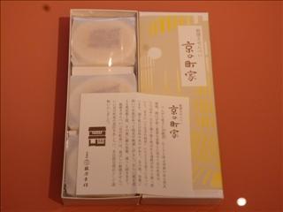 2016-09-06お土産_0