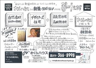2016-09-17~25 さくらハウスが創る家・・・相談会 (原稿)ブログ