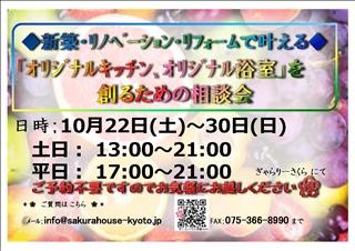 2016-10-2230 オリジナルキッチン浴室を創るための相談会.jpg