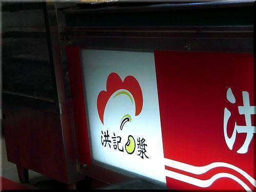 hongji2