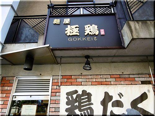gokkei1