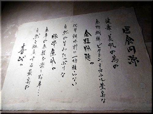 takakuranijou2