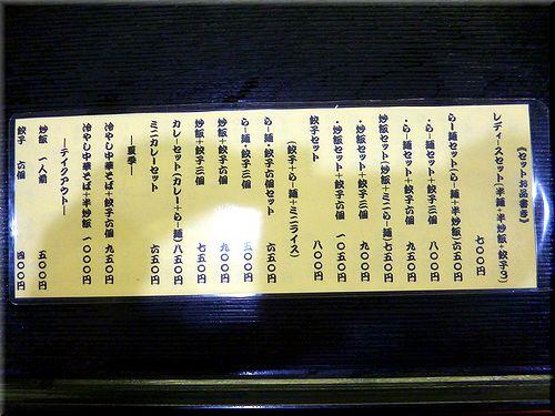 sankichi4