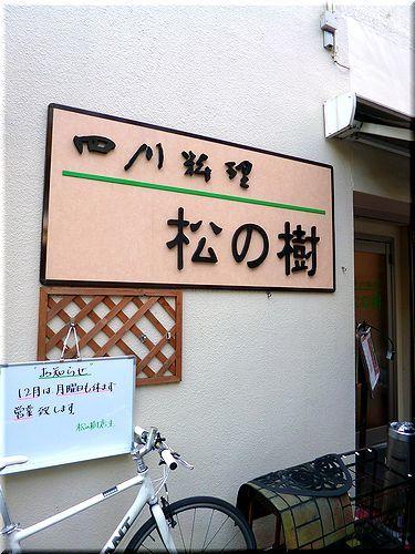 matsunoki1